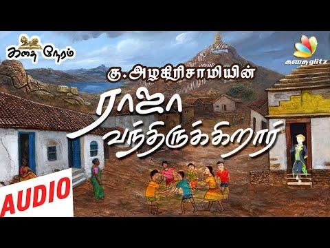 ராஜா வந்திருக்கிறார் | Raja Vanthirukirar | Ku Azhagirisamy Tamil Stories | Kadhai Glitz