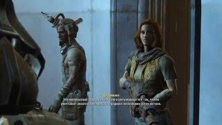 Fallout 4 131 - Финал Подземки