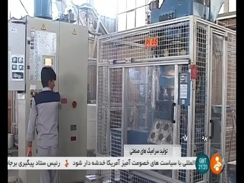 Iran AIC co. made Industrial Alumina Ceramic manufacturer, Ardakan county توليدكننده سراميك صنعتي