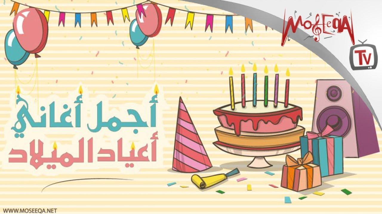 تحميل اغانى عيد ميلاد mp3 مجانا 2018