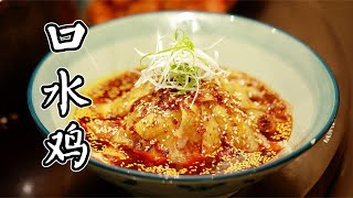 四川名菜口水鸡红油棒棒鸡做法详解,麻辣鲜香看一眼流口水