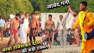 बाबा रविशंकर दास और जावेद गनी की कुश्ती जरूर देखें /Baba vs Javed gani Kushti