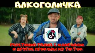 """Репетиция клипа """"Алкоголичка"""" - ТОЛЬКО в ТикТок. Стриптиз, приколы и многое другое!!!"""