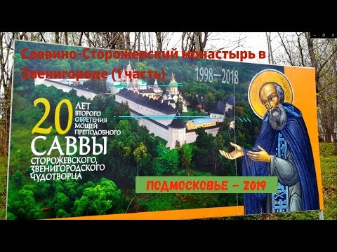 САВВИНО -СТОРОЖЕВСКИЙ МОНАСТЫРЬ в ЗВЕНИГОРОДЕ (1 часть)/Подмосковье -2019