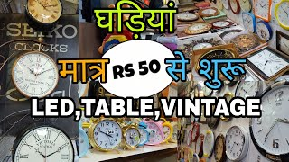 cheapest wall clocks market in delhi || all type of watches || retail and wholesale || 50 to 5000 rs