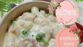 ЮЖНО корейская кухня рисовые палочки токк크림떡볶이 만들기