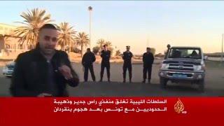 السلطات الليبية تغلق منفذي راس جدير وذهيبة