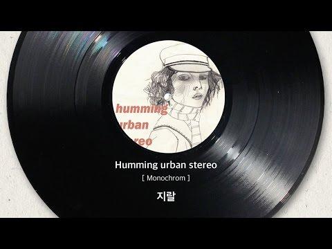 [Official Audio] 허밍 어반 스테레오(Humming Urban Stereo) - 지랄(Bullshit)