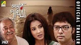 Amar prithibi | new bengali movie 2016 | official trailer