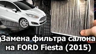 Замена фильтра салона Ford Fiesta (2015)(Видео инструкция по замене салонного фильтра на Форд Фиеста седан 2015 г.в. или как поменять салонный фильтр..., 2016-04-05T10:02:55.000Z)