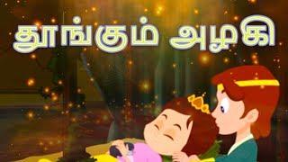 தூங்கும் அழகி Sleeping Beauty - Fairy Tales In Tamil   Tamil Cartoon   Tamil Story For Children