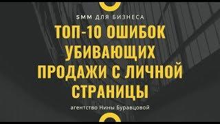 10 помилок на особистій сторінці у ВК вбивають продажу - Ніна Буравцова