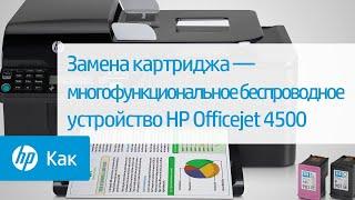 Заміна картриджа — багатофункціональний мобільний пристрій HP Officejet 4500 (G510n)