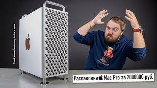 Распаковка Mac Pro за 2000000 руб. Самый мощный компьютер Apple в истории!