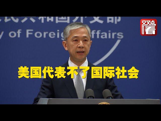 【外交部】外交部驳美官员涉华言论:美国代表不了国际社会!
