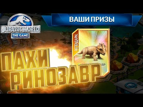 Легендарный ПАХИРИНОЗАВР - Jurassic World The Game #110