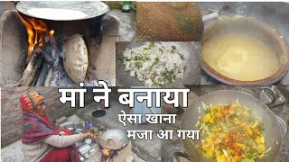 दोपहर का लंच |  daily routine food  recipe Lunch | Indian village food Lunch recipe