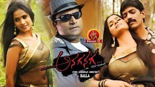 Anaganaga Ala Jarigindi Full Movie - 2018 Telugu Movies - Ravi Babu, Prashanthi, Sri Raj Balla