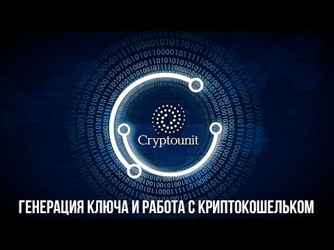 Генерация ключа и работа с криптокошельком