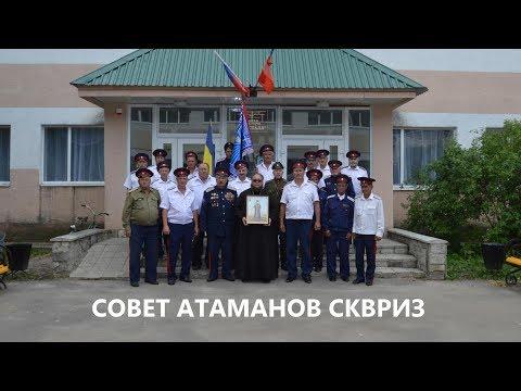 Елань-Коленовский Совет Атаманов СКВРиЗ Новохоперского района