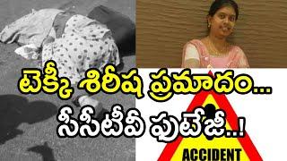 టెక్కీ శిరీష ప్రమాదం : సీసీటీవీ ఫుటేజీ | Oneindia Telugu
