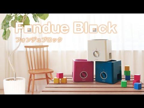 PR-SK001 PRISMATE(プリズメイト) フォンデュブロック / Fondue Block