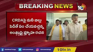 AP Capital Issue: Chandrababu To Meet TDLP Leaders Ahead Of Assembly Sessions  News