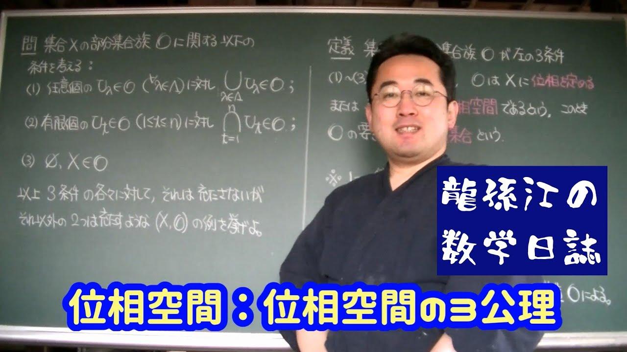 位相空間論:T_1空間の例 - YouTube