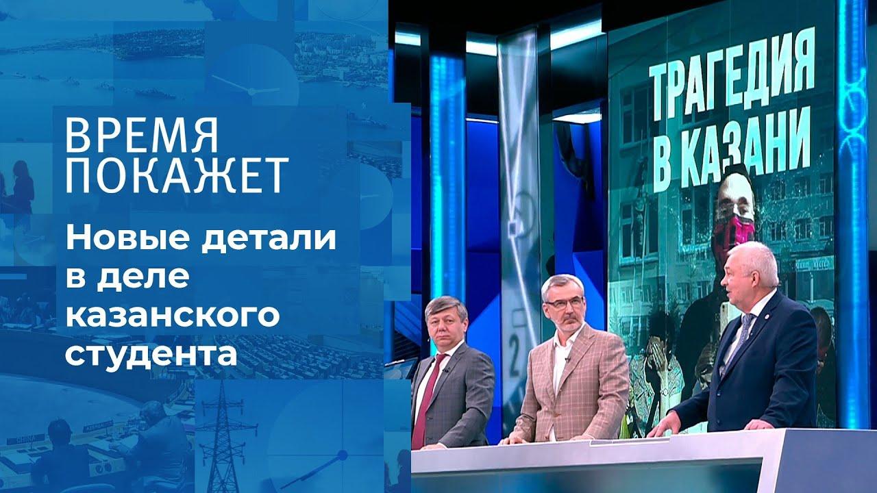 Трагедия в Казани: как это было. Время покажет. Фрагмент выпуска от 14.05.2021