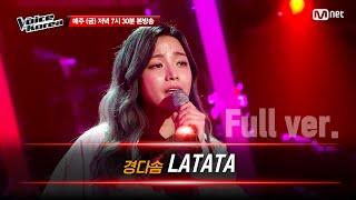 [풀버전] 경다솜 - LATATA | 블라인드 오디션 …