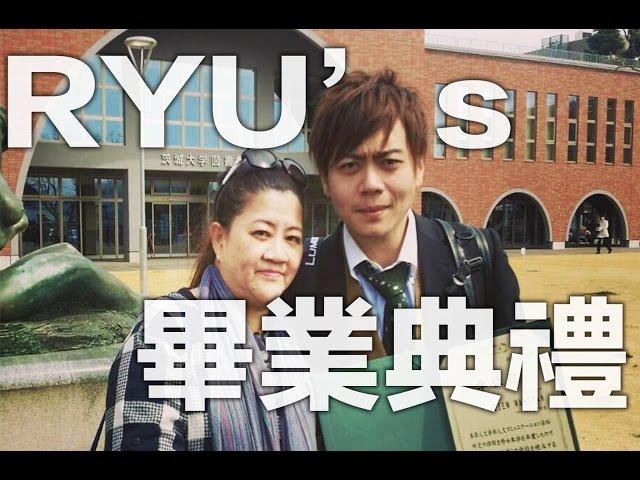 RYU's 畢業典禮。【日本生活Vlog】