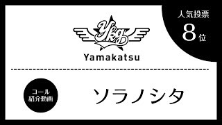 Yamakatsu - ソラノシタ