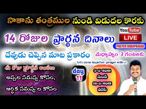 14 days Prayer Festivals||Day 11| Pastor varaprasad