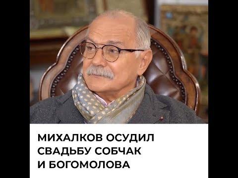 Михалков осудил свадьбу Богомолова и Собчак