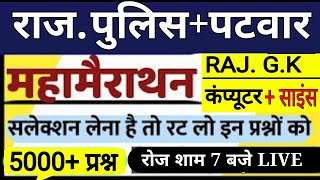 Rajasthan Police Practice Sets Hindi , Raj Police + Patwar Bharti Pariksha Model Paper GK/Computer