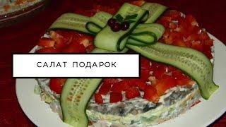 #Вкусный Салат «Подарок» с курицей и грибами