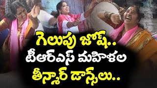 Teenmaar Dance By TRS Lady Followers Over Municipal Elections Results || KCR || KTR ||TopTeluguMedia