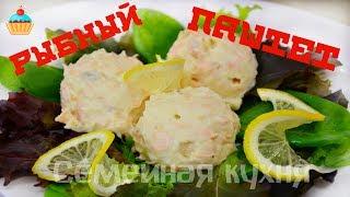 Ну, оОчень вкусный - Паштет из красной рыбы и цветной капусты.