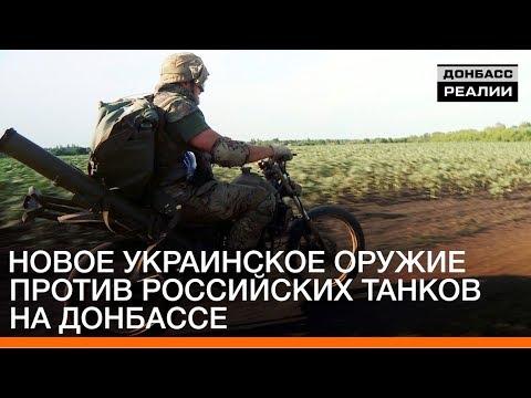 Новое украинское оружие против российских танков на Донбассе | «Донбасc.Реалии»