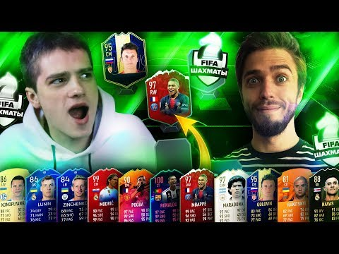 FIFA - ШАХМАТЫ!  vs. MOZZ thumbnail