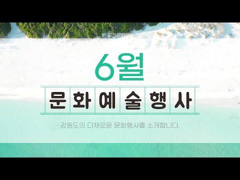 6월의 강원도 문화예술행사 소식