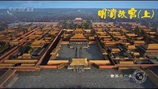 世界遗产在中国  E26  明清故宫上