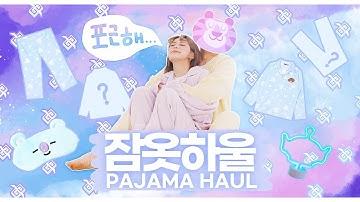 Sub) 집에 있을때 입으려고 산 커플잠옷들   잘 때 있으면 좋은것들 | PAJAMA HAUL