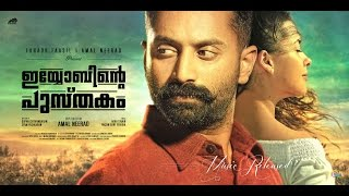 Iyobinte pustakam is a malayalam period film directed, filmed and co-produced by amal neerad.fahadh faasil & friends pvt ltd co-produces the along with ...
