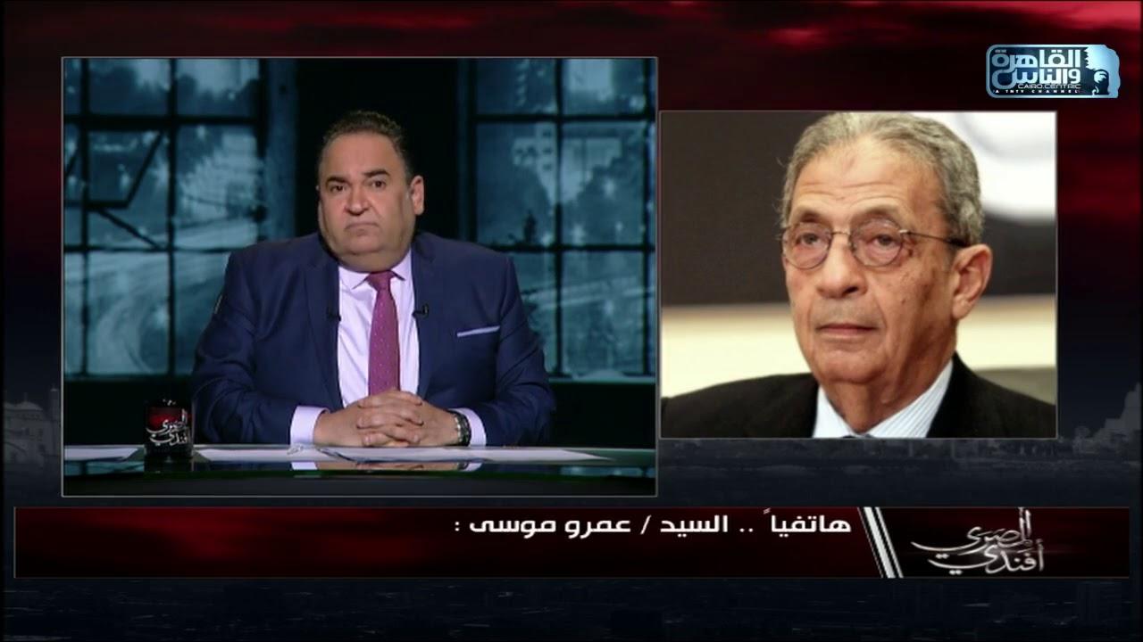 خير ل عمرو موسى: لماذا تجاهلت الخارجية المصرية العمق الإفريقي على مدار أربعة عقود .. شاهد رده!