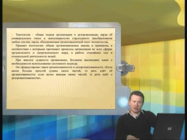 Лекция 3: Менеджмент в России
