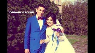 Свадьба Санжар и Алина #2 Москва