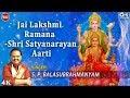 Jai Lakshmi Ramana | Shri Satyanarayan Aarti |S. P. Balasubrahmanyam |Narayan Aarti |Vishnu Ji Aarti