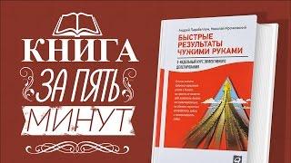 Книга за 5 минут: Быстрые результаты чужими руками (делегирование)(Купить мою книгу: http://pandaurl.ru/104 Книга