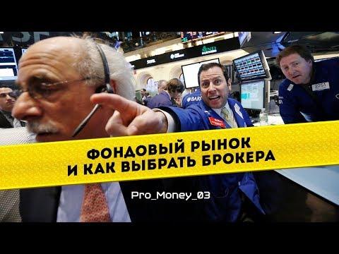 История биржи